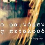 Γιώργος Ιατρίδης, Το φαινόμενο της πεταλούδας